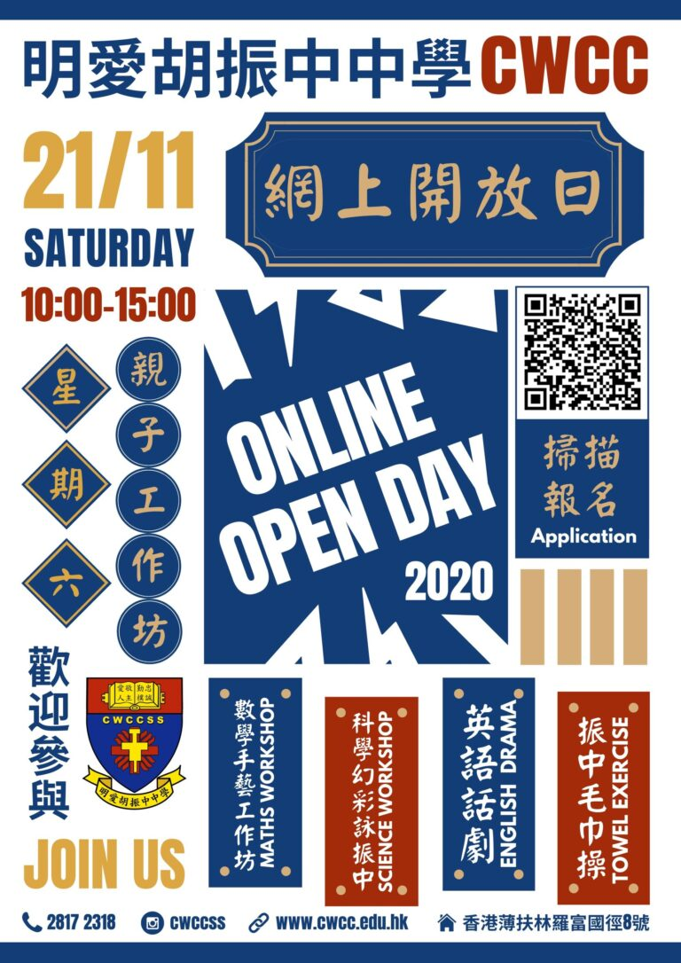 online_open_day_poster1