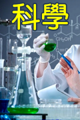science_subjects_chi